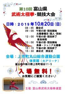 2019年第10回県武術太極拳競技大会チラシ