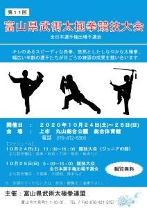 2020富山県武術太極拳競技大会チラシ